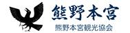 熊野本宮観光協会